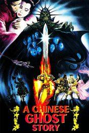 A Chinese Ghost Story โปเยโปโลเย