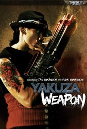 Yakuza Weapon (2011) ยากูซ่า ฝังแค้นแขนปืนกล