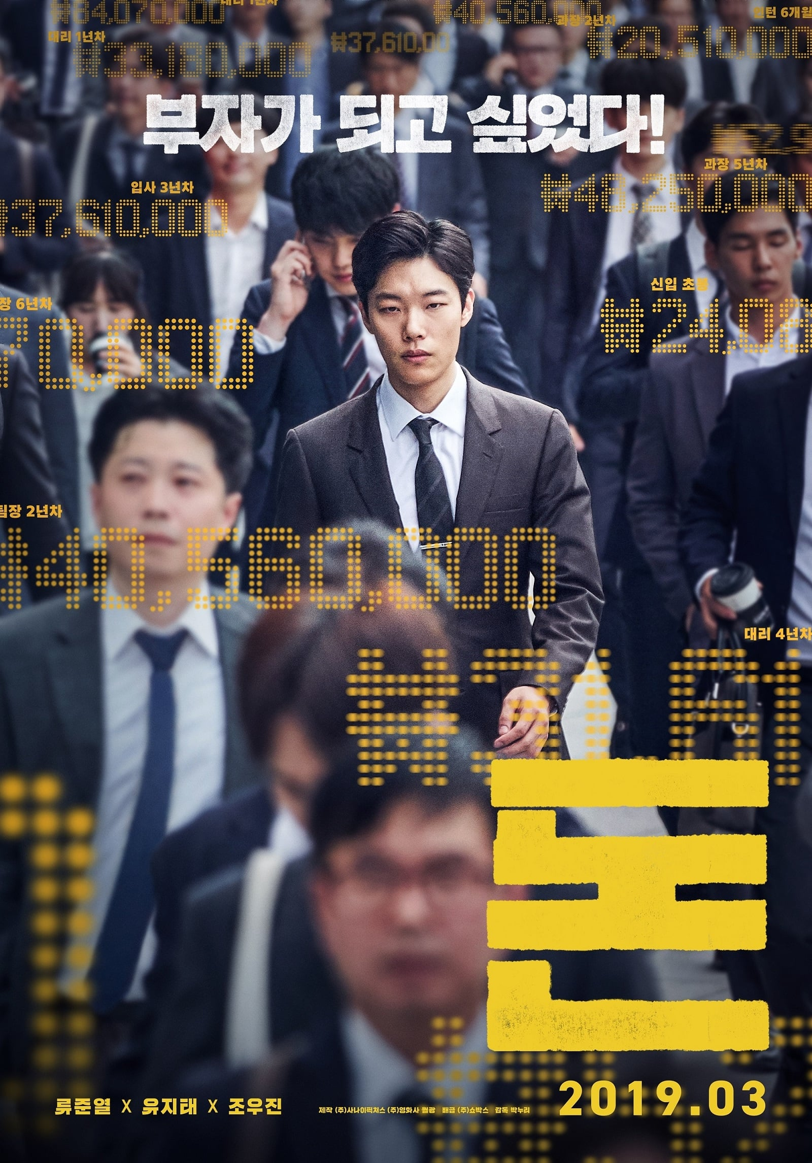 Money (2019) [Sub TH]