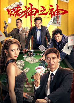 God of Gamblers บรรยายไทย (2020)