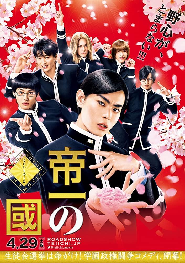 Teiichi Battle of Supreme High (Teiichi no Kuni) การต่อสู้เพื่อจุดสูงสุดของเทอิจิ (2017)