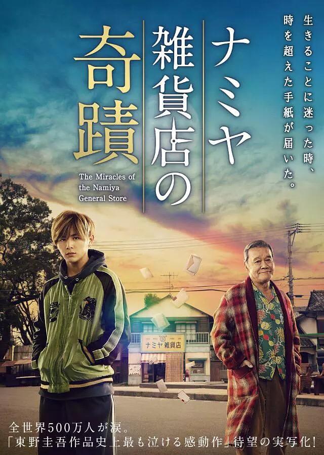 The Miracles of the Namiya General Store (Namiya Zakkaten no kiseki) ปาฏิหาริย์ร้านชำของคุณนามิยะ (2017)